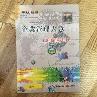 全新 鼎文公職 郵政 企業管理大意1000題精析 題庫書 內外勤