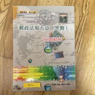 全新 鼎文公職 郵局考試用書 郵政法規大意(外勤)