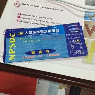 高雄大地游泳池票券