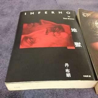丹布朗 等翻譯小說