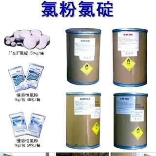 氯碇、氯粉