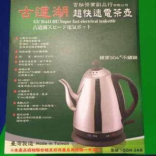 快速 可保溫 電茶壺