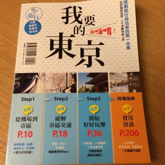 東京旅遊書2015.12初版