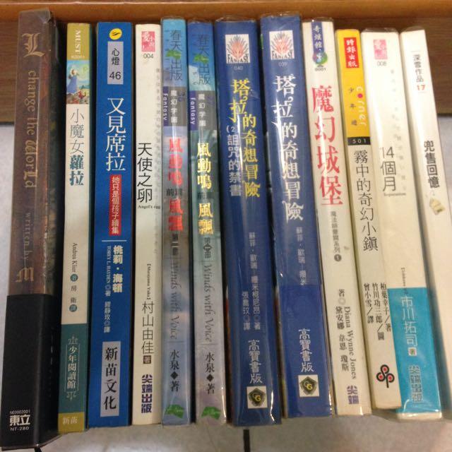 奇幻小說出清 一本40