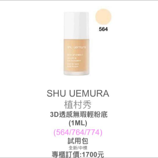 植村秀 SHU UEMURA 3D透感無瑕輕粉底-1ml
