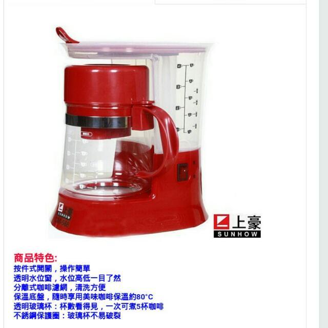 (含運)上豪美式咖啡機CM-568
