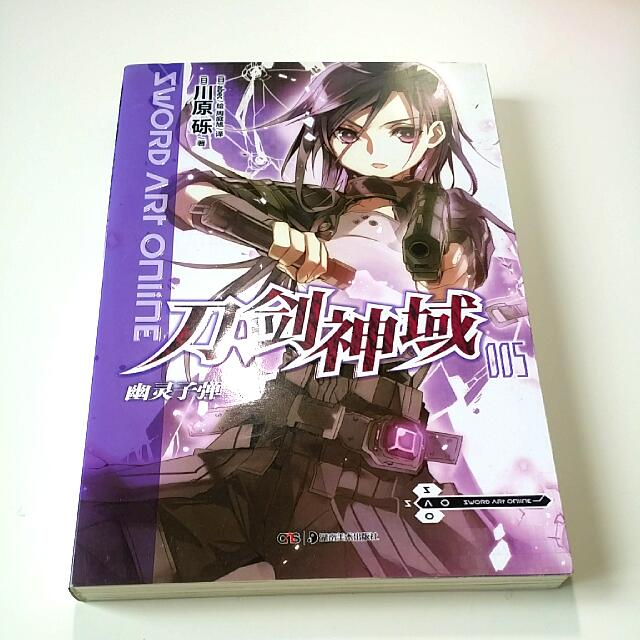 Sword Art Online(SAO) Light Novel Volume/Book 5  Chinese , Entertainment,  J Pop On Carousell