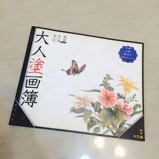 宋代花鳥療癒圖畫書著色本