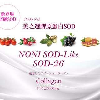 (可議)美之選膠原蛋白諾麗SOD-Like-莓果口味
