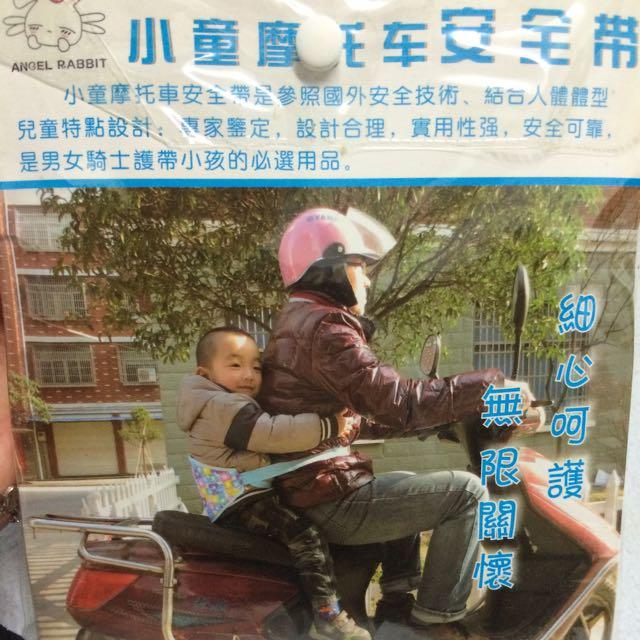 全新 小童摩托車安全帶