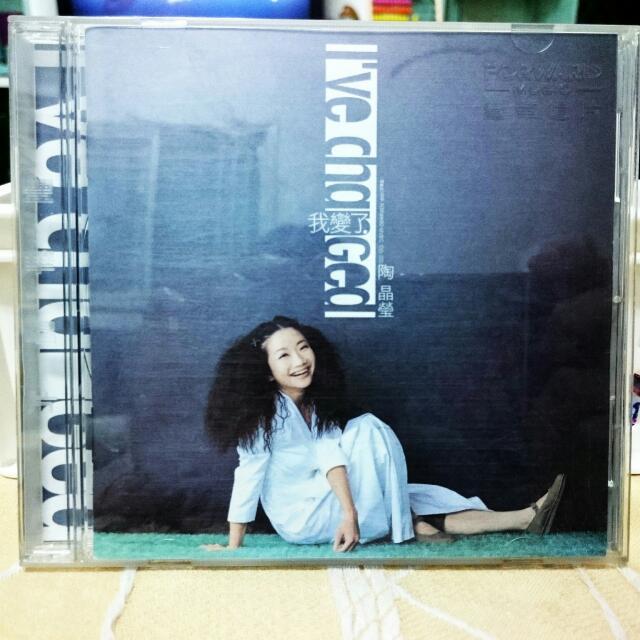 陶晶瑩 我變了 CD