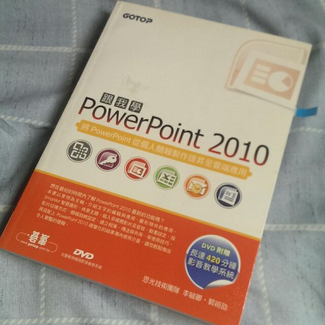 二手 | PowerPoint 2010 ( 附DVD )