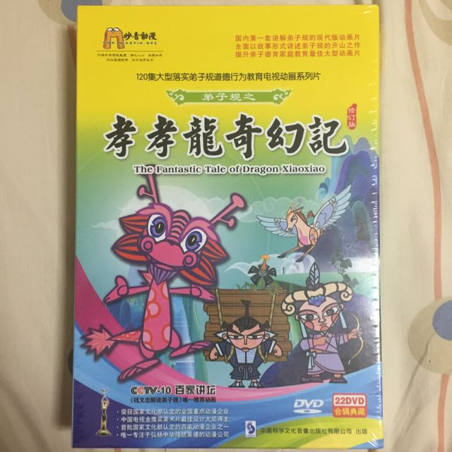 Chinese Learning DVD for Children