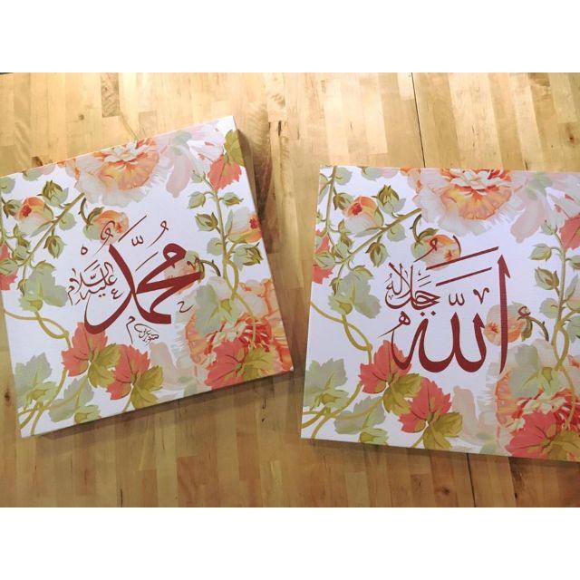 Islamic Frame Allah And Muhammad Saw 30cm X 30cm X 2 Pieces 1 Inch