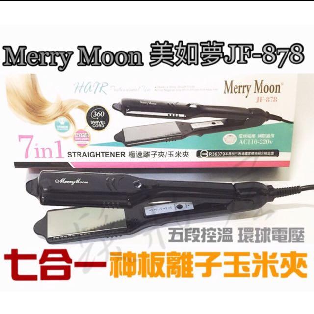 Merry Moon美如夢JF-878七合一 神板離子夾/玉米夾/平板夾/凹凸夾/五段控溫/360度/7合1造型夾新秘最愛