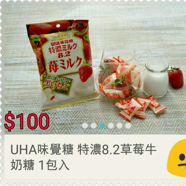 UHA 特濃牛奶草莓糖(味覺糖)