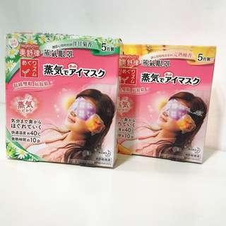 花王溫感蒸汽眼罩