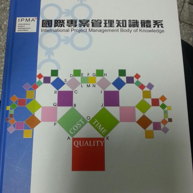 國際專案管理知識體系—專案管理叢書