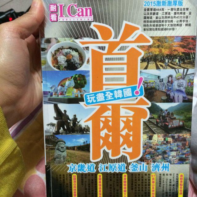 韓國首爾 旅遊書