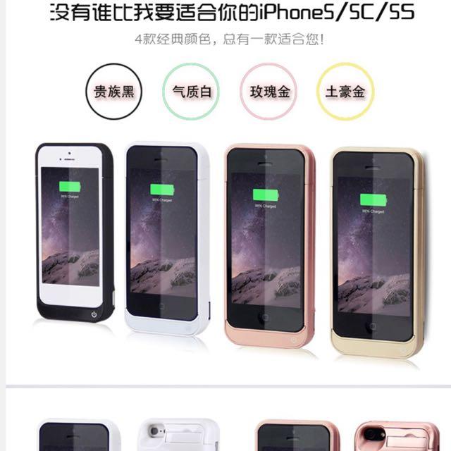 iPhone 5 5s 5c背充