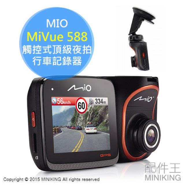 Mio-588超強夜視行車記錄器