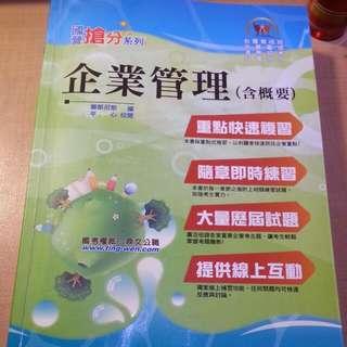 企業管理含概要 台電 中華電信 港務招考