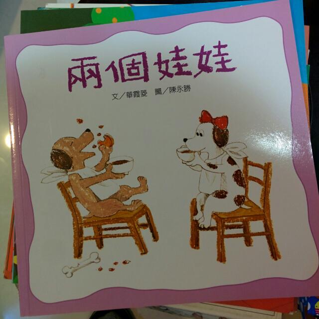 信誼童書2(四本)