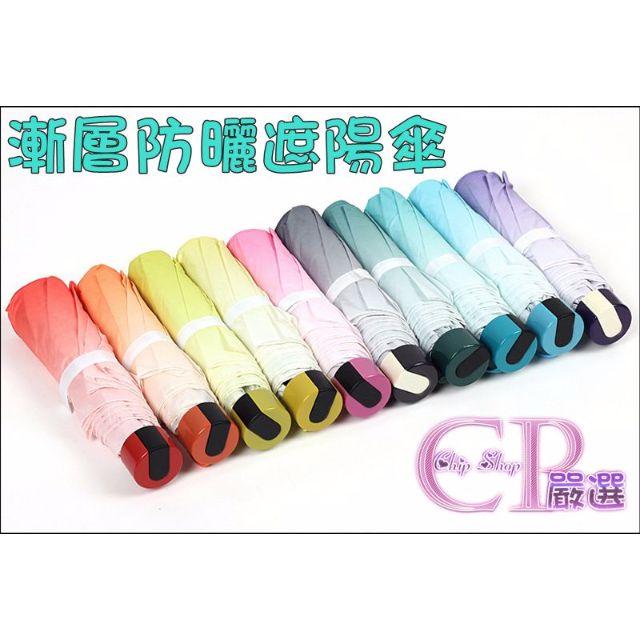 【預購】漸層變色防曬遮陽雨傘9色可選K016