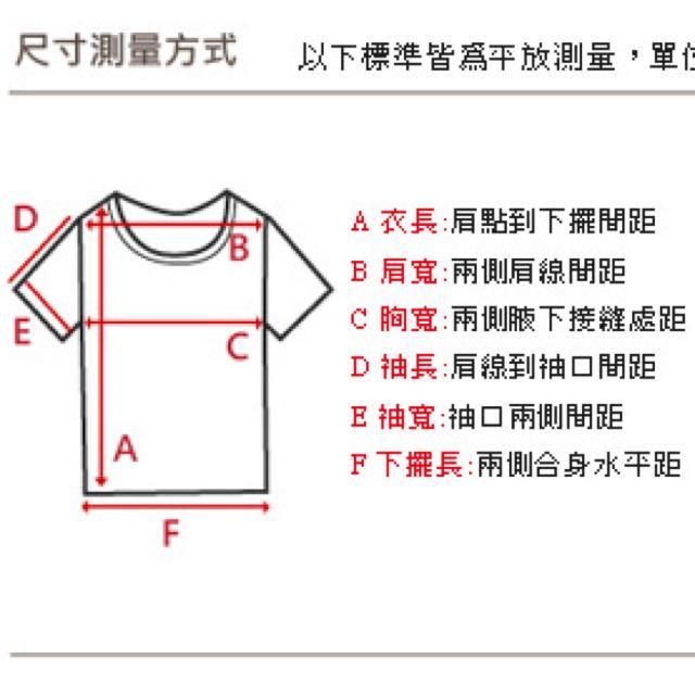 👚衣服尺寸測量方式👕