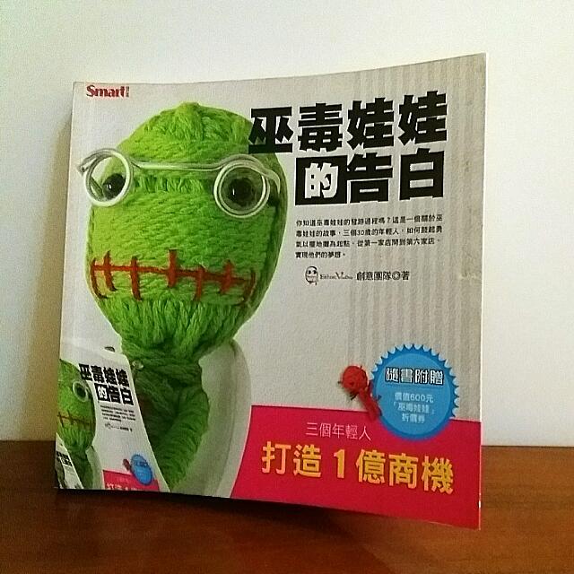 【二手書】巫毒娃娃的告白 / 經營 /銷售/ 創業 /行銷