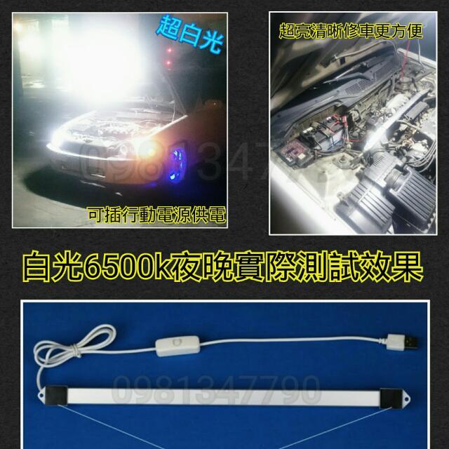 USB 磁吸式 LED 多功能   高光 護眼 閱讀燈 夜燈 應急燈