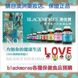 澳洲blackmores保健食品