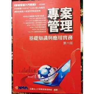 專案管理基礎知識與應用實務(6成新)