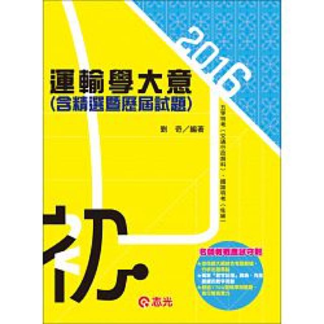 2016運輸學大意志光出版劉奇
