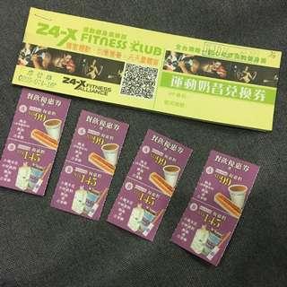 X-line 健康俱樂部 健身房運動卷