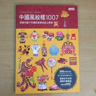 【二手書】中國風紋樣1007(附DVD)