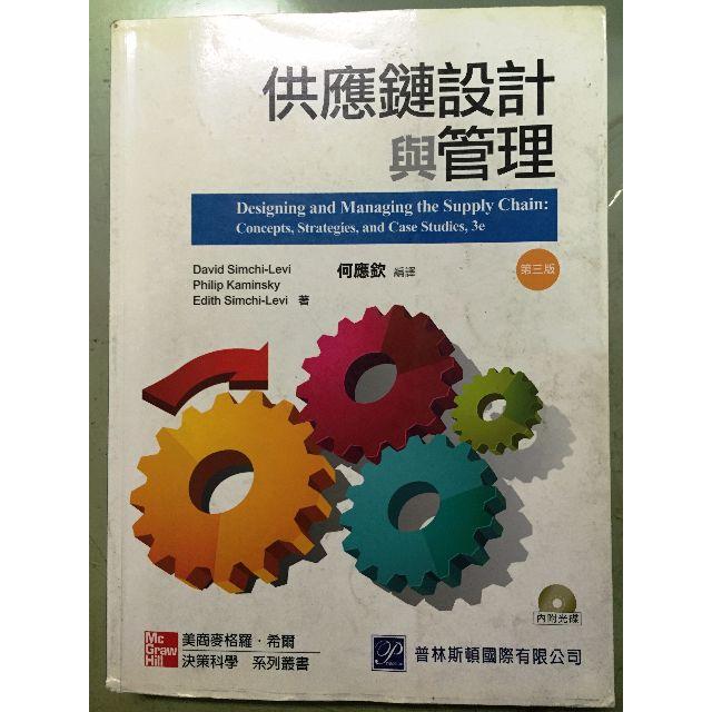 供應鏈設計與管理(7成新)