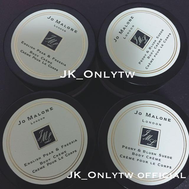 (全新)Jo Malone  限量 15ml 英國梨小蒼蘭 牡丹嫣紅麂絨 小乳霜