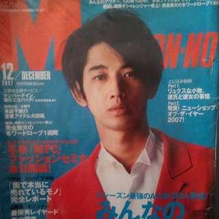 二手MEN'S NON-NO日本男性時尚雜誌(2007年12月號)