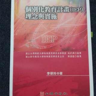 個別化教育計畫(IEP)理念與實施