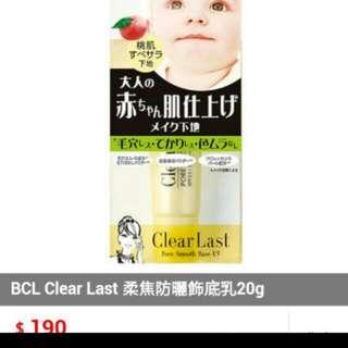 (全新)Clear last飾底乳20g