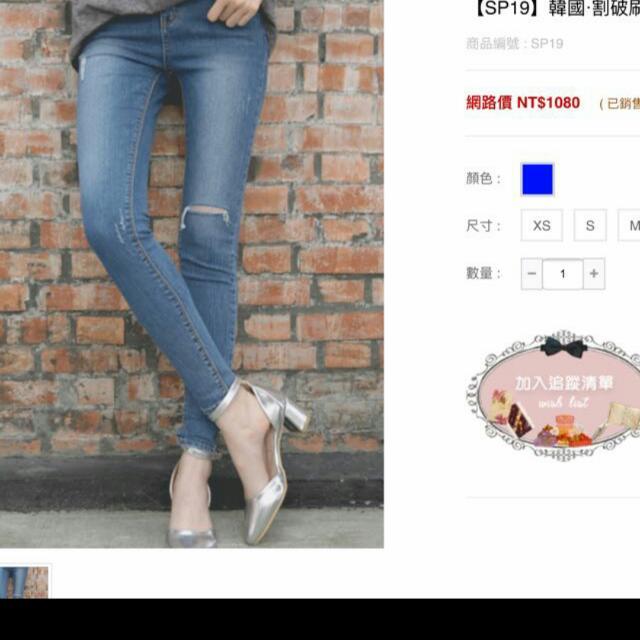 正韓 時尚牛仔褲 (全新)