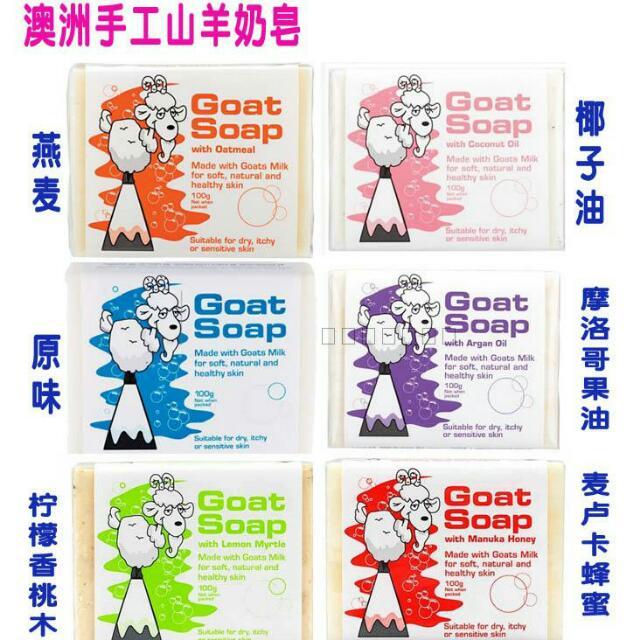 GOAT SOAP 澳洲手工羊奶皂-椰子油