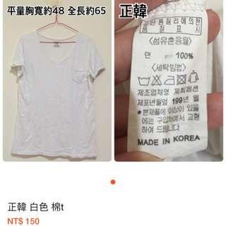 正韓 白色 棉T