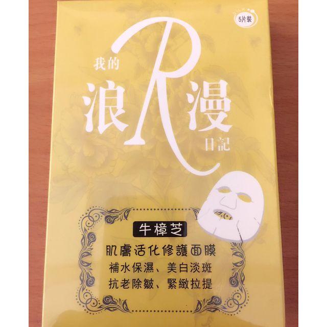 牛樟芝肌膚活化修護面膜