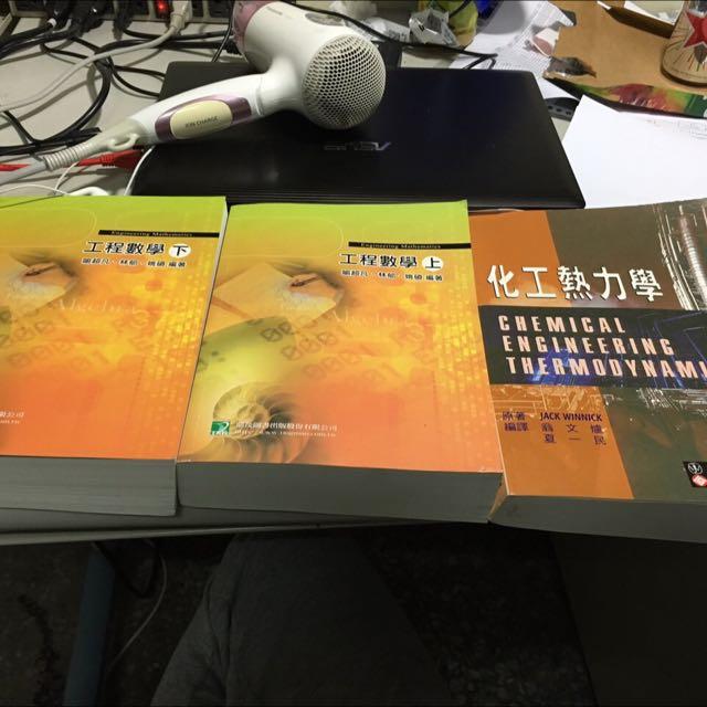 化學工程✨研究所考試用書