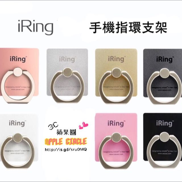 手機指環支架環    通用