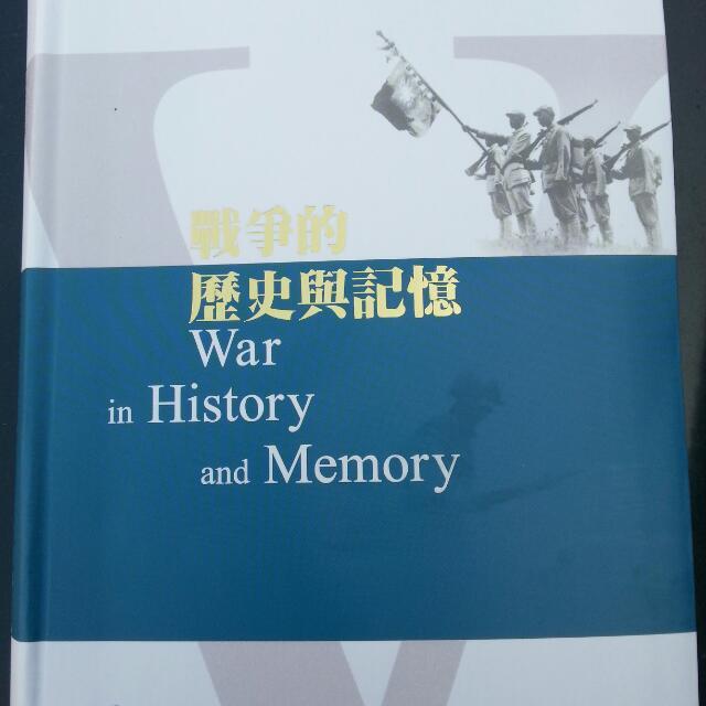 戰爭的歷史與記憶 [軟精裝]
