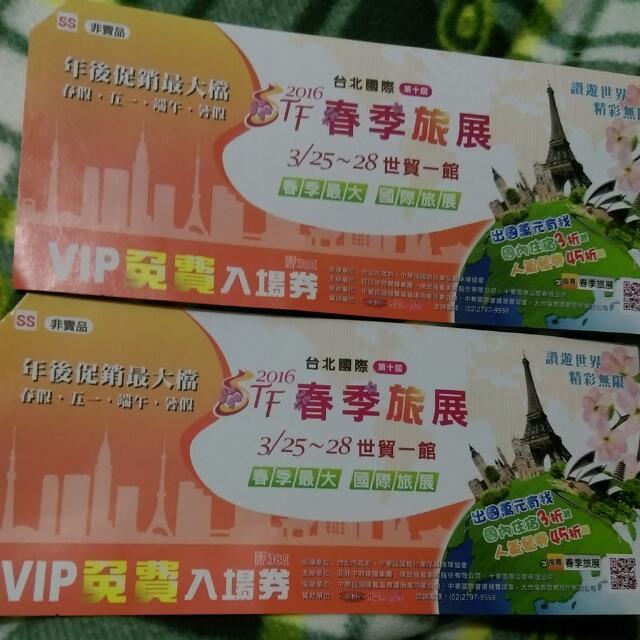 (兩張)春季旅展門票 世貿一館