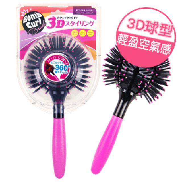 日本 Lucky 3D球型造型梳